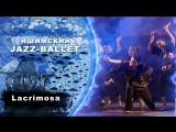 Ишимский Jazz-ballet Lacrimosa