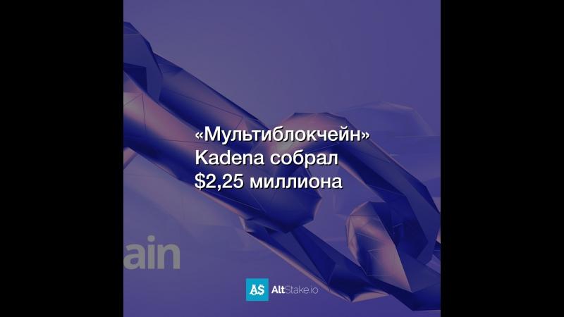 Мультиблокчейн Kadena собрал $2 25 миллиона
