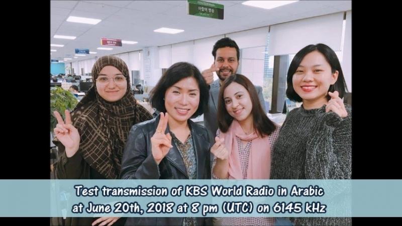 Testsendung KBS World Radio in Arabisch am 20 06 2018 um 20 Uhr UTC auf 6145 KHz