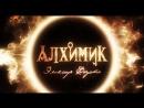 Алхимик 1 2 3 4 серия из 12