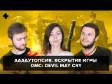 ААААутопсия №18. Вскрытие игры DmC: Devil May Cry