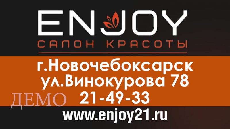 Энджой_Д1