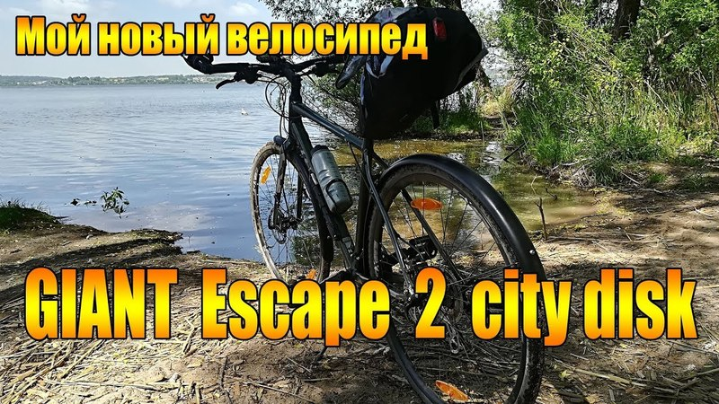 Мой новый велосипед. Giant Escape 2 city disk.