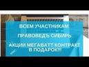 Все участники ПравоведъСибирь получают Мегаватт Контракты Безоплатно
