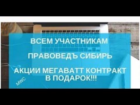 Все участники ПравоведъСибирь получают Мегаватт Контракты Безоплатно!