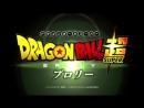Dragon Ball Super Broly Драконий жемчуг. Супер Броли - промо