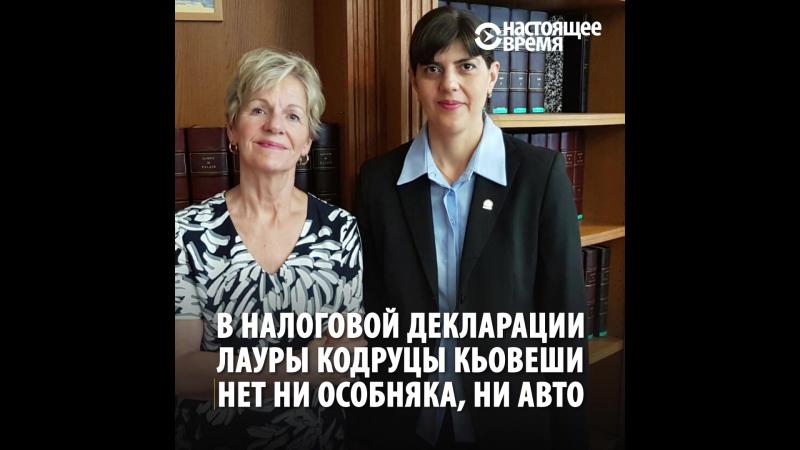 Главный борец с коррупцией Румынии.