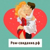 Романтические свидания и подарки | СОЧИ, ЕКБ