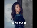 Aniver Обещай mp4