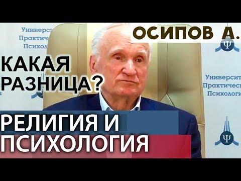 Религия и Психология. Что Общего Какие Различия 21 04 2018 Осипов Алексей