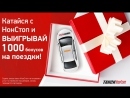 1000 бонусов за поездки с НонСтоп, г. Сургут победитель от 05.12.17