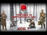 ArmA 3. Red Bear Community. Iron front. Динамическая кампания