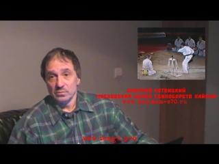 Дмитрий Котвицкий - в Киокушин много разных организаций: Шинкиокушинкай, Киокушинкайкан, IKO, IFK. В чем разница? Прямая линия
