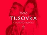 Результаты конкурса на Тусу 04.11 в Kandi Club