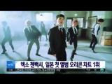 MBC 180523 Morning News @ EXO-CBX