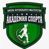 Школа футбольного мастерства «Академия Спорта»
