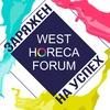 WEST HORECA FORUM Калининград