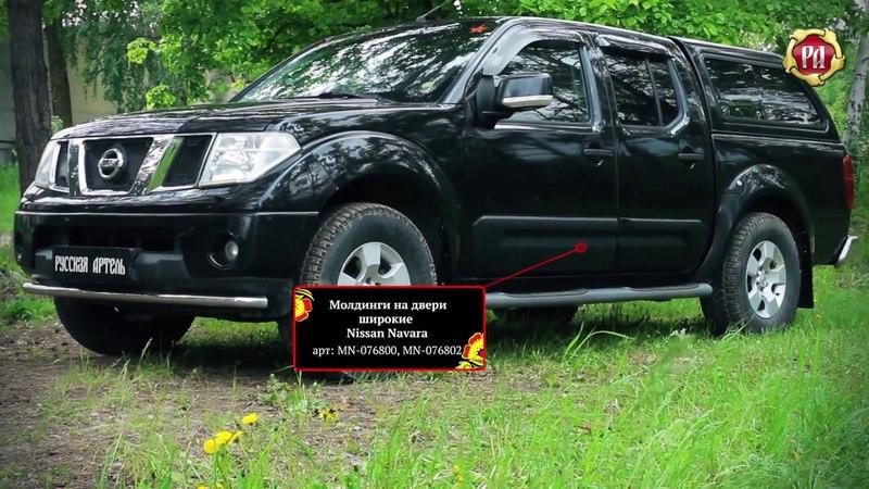 Молдинги на двери широкие Nissan Navara (russ-artel.ru)