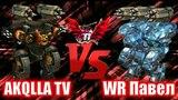 War Robots Fury ( 3 Thermite ) VS Natasha ( 2 Thermite 2 Aphid )