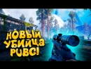 SHIMOROSHOW НОВЫЙ PUBG! - ИГРА ДЛЯ МУЖЧИН! - Islands of Nyne