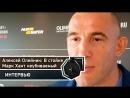 Алексей Олейник: В стойке Марк Хант неубиваемый | FightSpace
