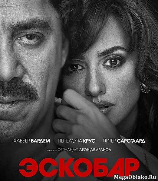 Эскобар / Loving Pablo (2018/WEB-DL/WEB-DLRip)