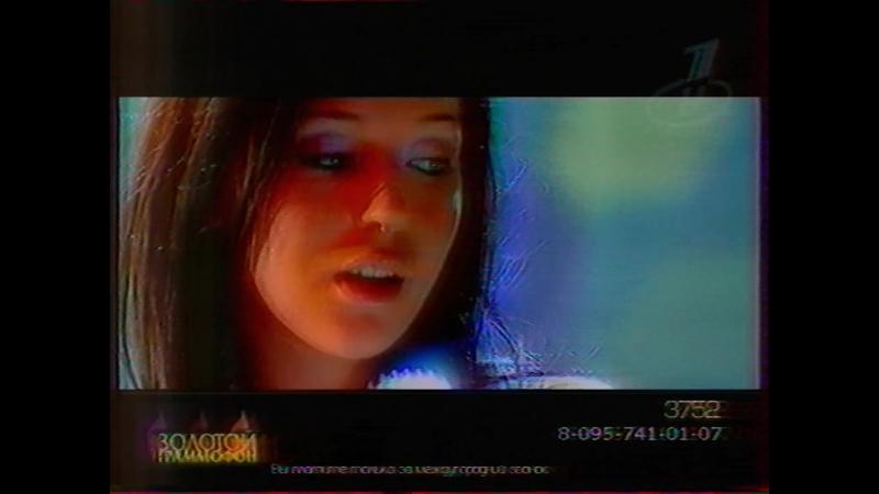 Золотой Граммофон ОНТ Первый 2003 Алсу Первый раз
