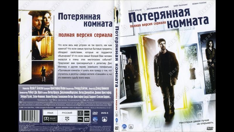 Потерянная комната (мини-сериал) (2006) HD 1 сезон 6 серий