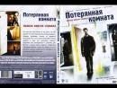 Потерянная комната мини-сериал 2006 HD 1 сезон 6 серий