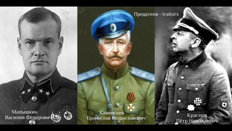 22 июня 1941.Русские генералы,казаки и пр.воевавшие на стороне Германии в ВОВ.1941-1945.