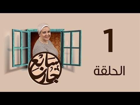 مسلسل   سابع جار الحلقة الاولي   1 Sab3 Gar Episode