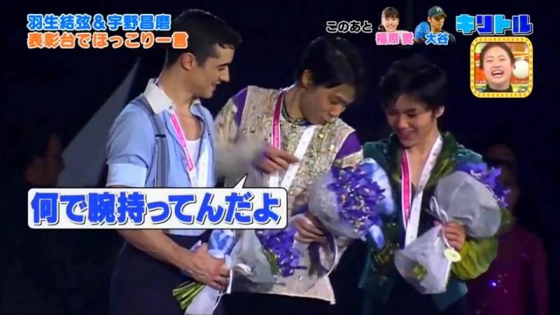 Yuzuru Hanyu Shoma Uno at GPF-Let's have a wedding ceremony