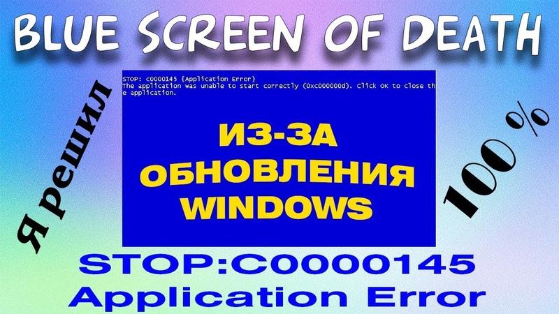 BSOD STOP:C0000145 Application Error