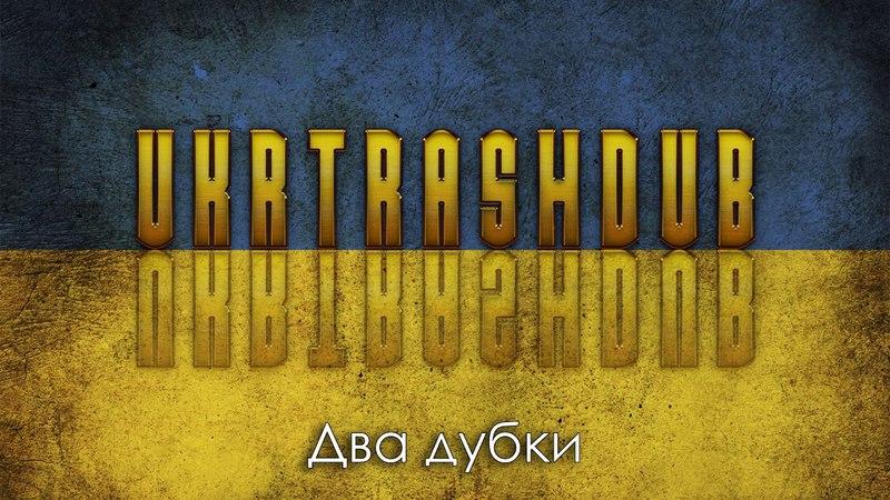 Якщо б українські народні пісні були в жанрі метал (If Ukrainian Folk songs were Metal)