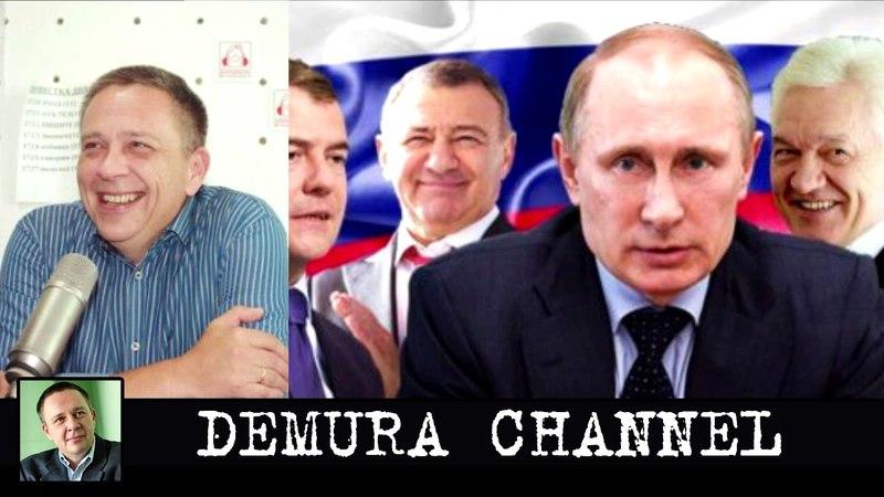 (1) Степан ДЕМУРА - Путин и его друзья теряют деньги! - YouTube