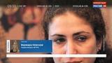 Новости на Россия 24 Басманный суд Москвы изберет меру пресечения в отношении Софьи Апфельбаум