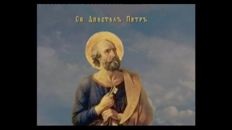 33. Святые люди. Апостолы.