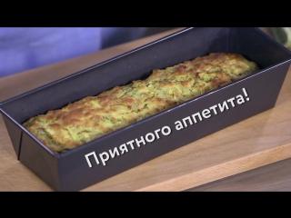 Юлия Высоцкая — Кекс с цукини и фисташками