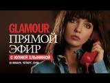 Юлия Хлынина в прямом эфире Glamour
