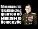Победивший страх 10 малоизвестных фактов Иван Кожедуб