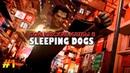 ПРОХОЖДЕНИЕ АРЕН В SLEEPING DOGS (№1)