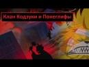 ВАН ПИС ТЕОРИЯ. КЛАН КОДЗУКИ И НЕРУШИМЫЕ ПОНЕГЛИФЫ [ТЕОРИЯ - ФАНТАЗИЯ]