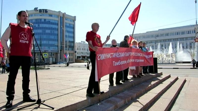 Даешь солидарность рабочего класса! (1 мая - выступление на митинге А.Конкина, г. Тамбов)