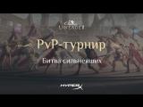 PvP-турнир Lineage 2 Classic 2018