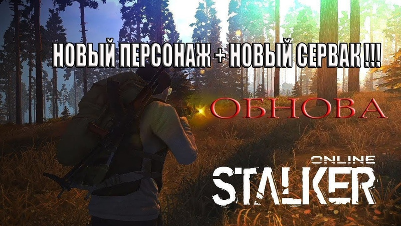 STALKER ONLINE. НОВЫй ПЕРСОНАЖ НОВЫЙ СЕРВАК. ОБНОВА