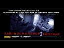 Фильм Паранормальное явление 2 2010