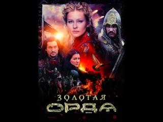 ЗОЛОТАЯ ОРДА (2018). 3 серия. Драма, Мелодрама, Приключения