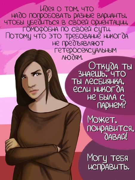 Дать понять лесбиянке что ты би