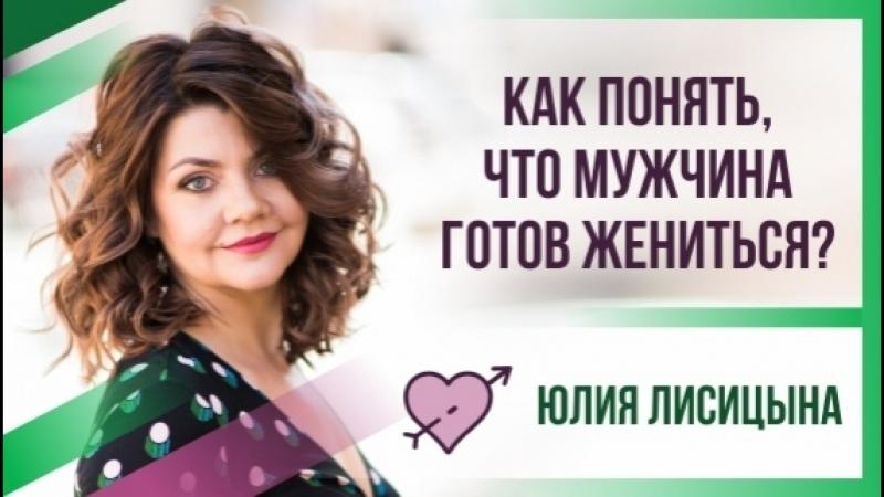 Юлия Лисицына Как понять что мужчина готов жениться