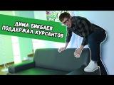 Дима Бикбаев. ХайпNews [21.01]